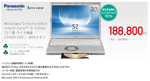 立教大学生協の販売パソコン