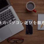大学生 ノートパソコン