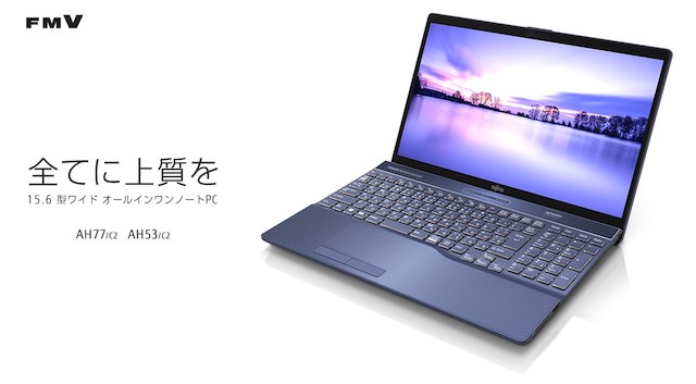 富士通の15型ノートパソコン