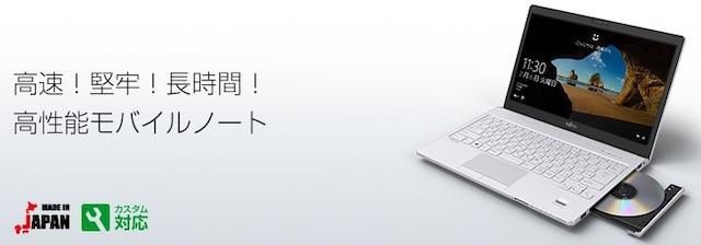 SH90 大学生のためのノートパソコン