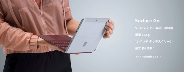 Surface Go 大学生