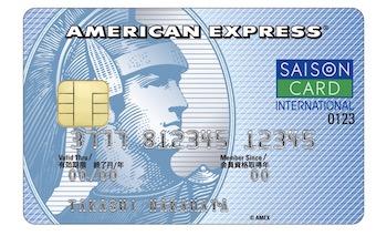 セゾンブルー ・アメリカンエキスプレスカード 公式