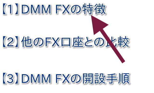DMM FX 大学生向け
