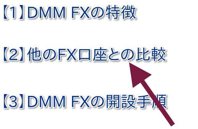 DMM FXの比較