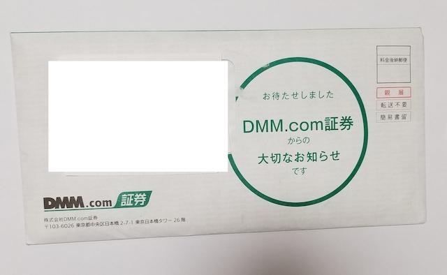 DMM FXから届く簡易書留