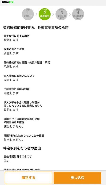 DMM FX 申し込み画面