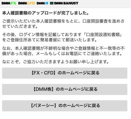DMM FX マイナンバー提出
