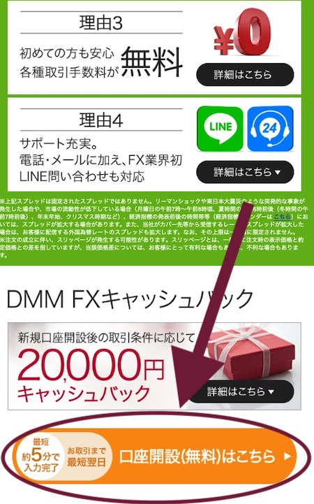 DMM FX 大学生