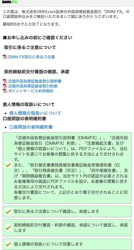 DMM FX 注意事項