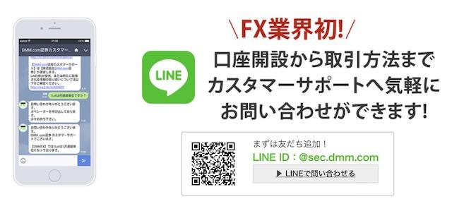 DMM FX ラインで連絡