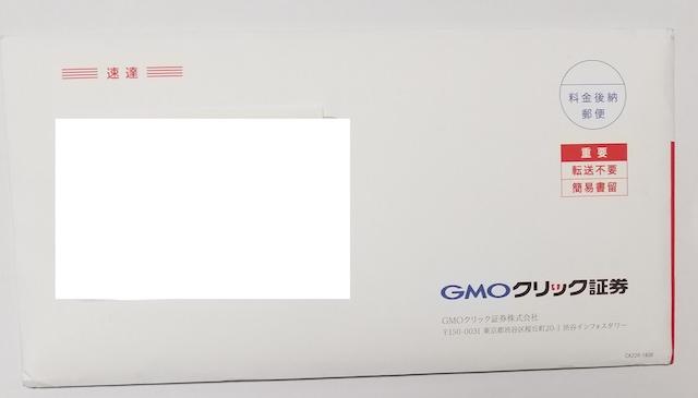 GMOクリック証券FXの簡易書留