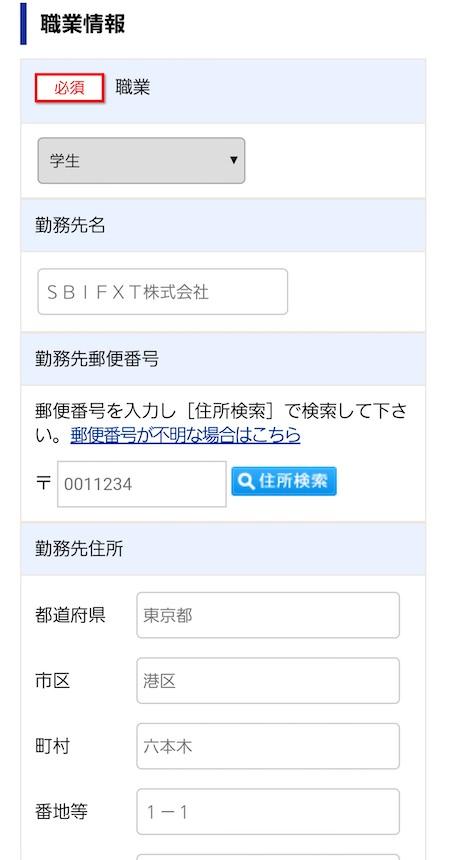 SBI FX 勤務先情報