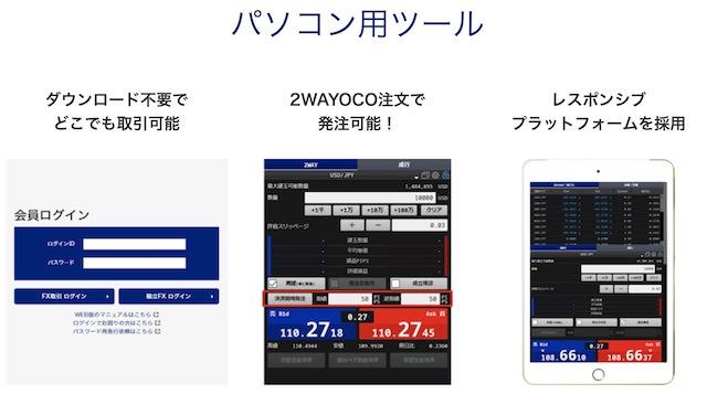 FX パソコン用ツール
