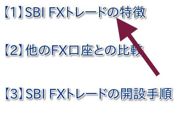 SBI FXトレードの特徴