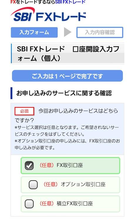 SBI FXトレード 積立口座