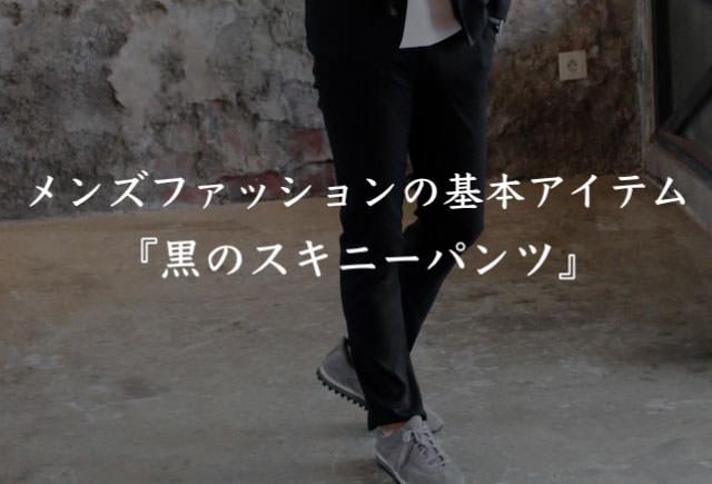 黒のスキニーパンツ メンズファッション