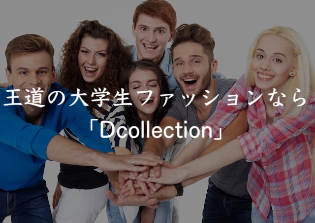 Dcollection 大学生
