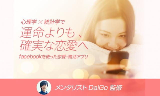 with マッチングアプリ