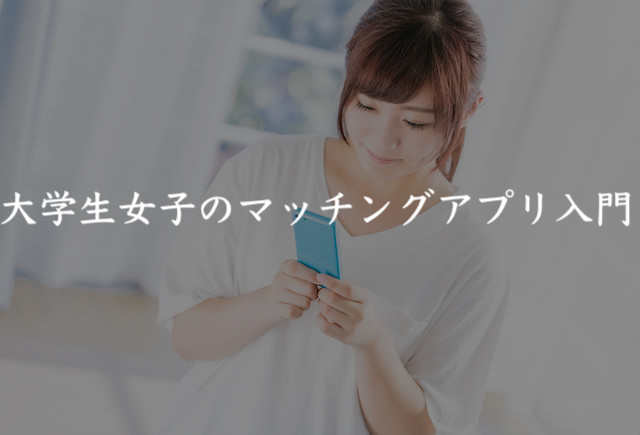 マッチングアプリ 女子大生
