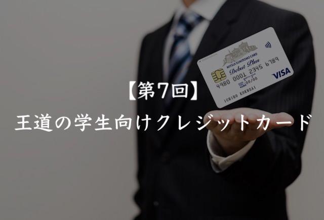 学生向けクレジットカード 定番