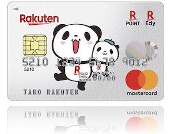 楽天カードお買い物パンダデザイン
