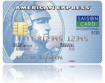 セゾンブルー・アメリカンエキスプレスカード(公式)