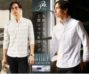 SPUの王道シャツ
