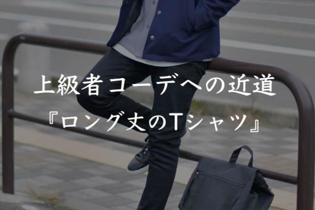 春のメンズファッション2019