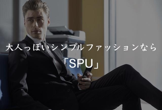 SPU スプートニクス