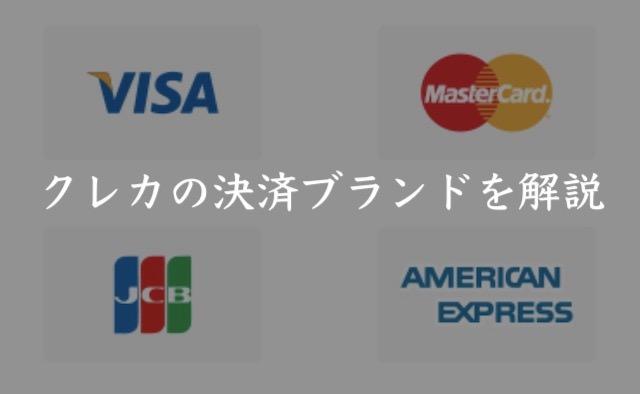 クレジットカード 決済ブランド