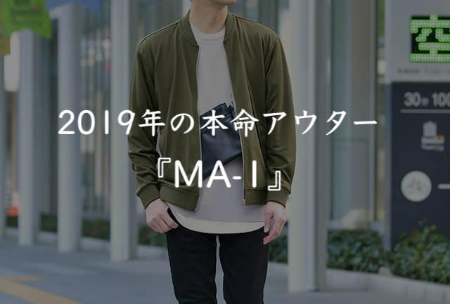 MA-1 大学生