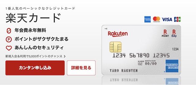 楽天カード公式