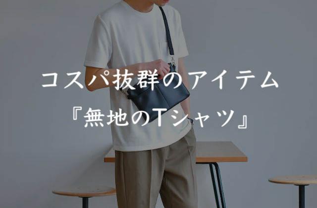 Tシャツ おしゃれ 大学生