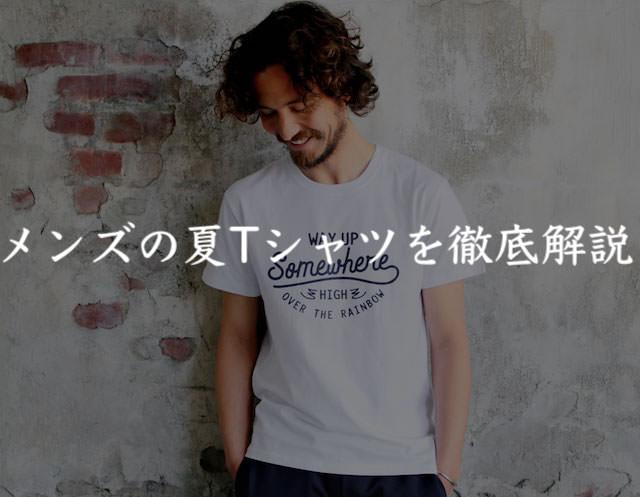 大学生の夏のTシャツ