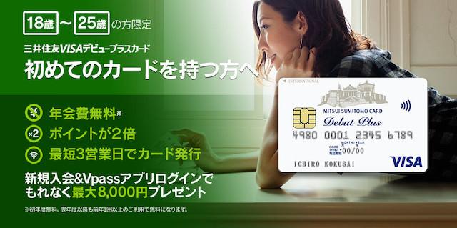 三井住友VISAデビュープラスカード 公式サイト