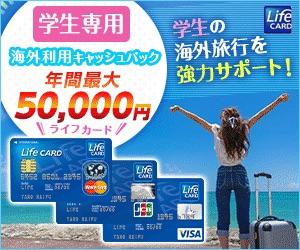 学生 海外旅行カード