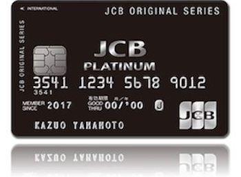 JCBプラチナカード 公式