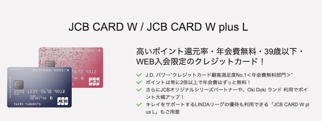 JCBカードWの特徴
