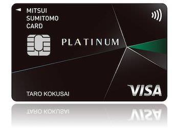 三井住友カード プラチナ公式
