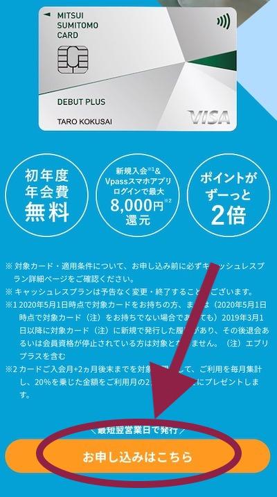 三井住友カード 申し込み画面