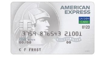 セゾンパール・アメリカンエキスプレスカード