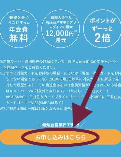 三井住友カードの申し込み画面