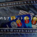 おしゃれなクレジットカード