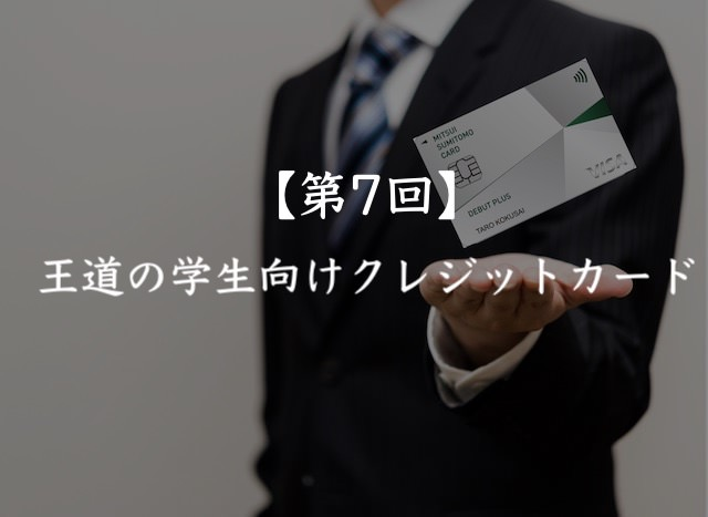 三井住友カードの紹介