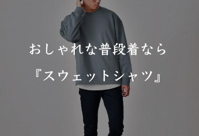 スウェットシャツのおすすめ