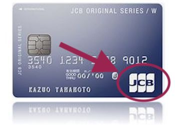 JCBカードWの国際ブランド