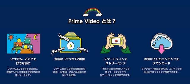 プライムビデオ公式