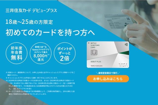 三井住友カード デビュープラスの公式バナー