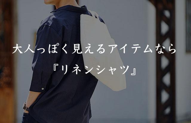 大学生のリネンシャツ