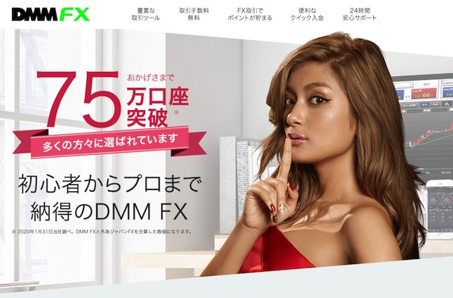 DMM 公式サイト